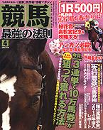 saikyo2014_04_w.jpg